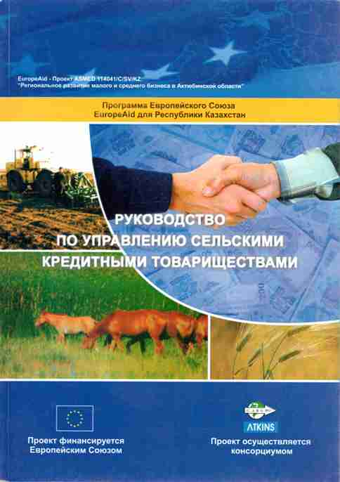 Cover of the Management of Rural Credit Partnerships Manual