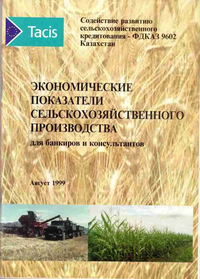 Cover Economic Indicators of Agriculture, Support to Rural Credit Improvement