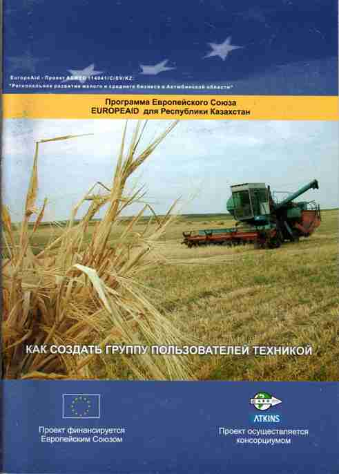 Cover How to Create a Machinery Ring, Regional Development of SMEs in Aktobe
